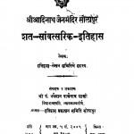 Sat Savantsarik Itihas  by वर्धमान पार्श्वनाथ शास्त्री - Vardhaman Parshwanath Shastri
