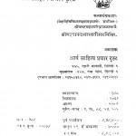 Satyaarthaprakaash by मद्दयानन्द सरस्वती - Maddayanand Saraswati