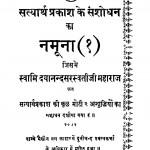Satyarth Prakash Ke Sanshodhan Ka Namuna by स्वामी दयानन्द सरस्वती - Swami Dayananda Saraswati