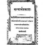 Satyarthaprakash by स्वामी दयानन्द सरस्वती - Swami Dayananda Saraswati