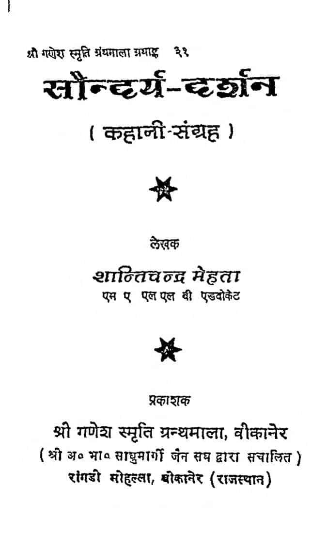Book Image : सौन्दर्य - दर्शन  - Saundarya Darshan