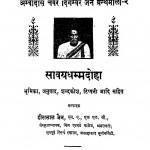 Savay Dhammadoha by हीरालाल जैन - Heeralal Jain
