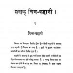 Sawak Chitra-kahani by मथुराप्रसाद - Mathuraprasad