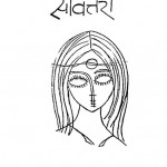 Sawittari by शैलेश भटियानी - Shailesh Bhatiyani