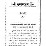 Saygdarshan Ac.1731 by रामजी माणेकचंद दोशी - Ramji Manekachand Doshi