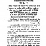 Seddhantik Charcha by