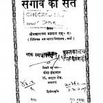 Segavan Ka Sant by श्रीमन्नारायण अग्रवाल - Srimannarayan Agrwal