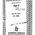 Setubandh by रघुवंश - Raghuvansh
