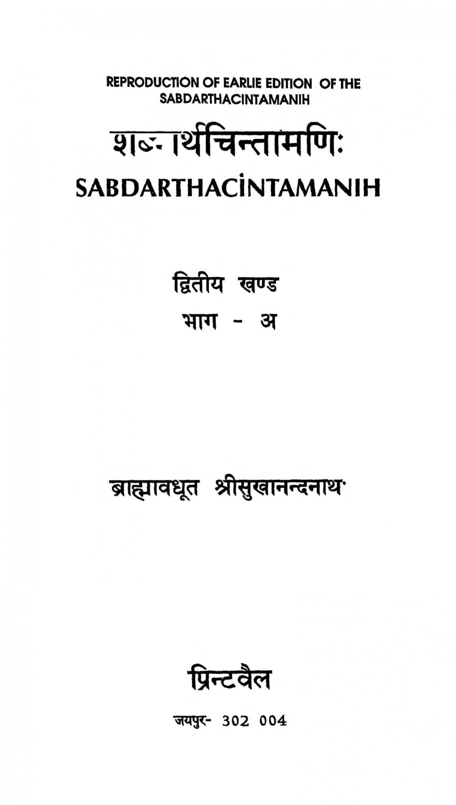 Book Image : शब्दार्थचिन्तामणि: द्वितीय खण्ड - Shabdarthchintamani Bhag 2