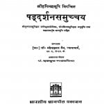 Shaddarshan Samucchaya by महेंद्र कुमार जैन - Mahendra kumar Jain