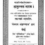 Shakuntal Natak by पं ज्वालाप्रसाद मिश्र - Pn. Jvalaprsad Mishr