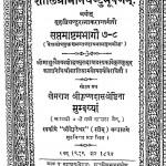 Shalgram Nighntu Bhusnam by खेमराज श्रीकृष्णदास - Khemraj Shrikrashnadas