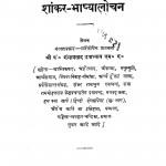 Shankar Bhashyalochan by गंगाप्रसाद उपाध्याय - Gangaprasad Upadhyaya