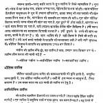 Shanti Ki Or by जगदीश प्रसाद - Jagdish Prasad