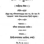 Shanti - Kutir by पं. रूपनारायण पाण्डेय - Pt. Roopnarayan Pandey