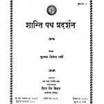 Shanti Path Pradarshan by जिनेन्द्र वर्णी - Jinendra Varni