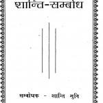 Shanti - Sambodh by श्री शान्ति मुनि - Shri Shanti Muni