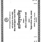 Shanti Sudha Sindhu by लालारामजी शास्त्री - Lalaramji Shastri
