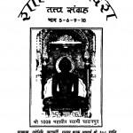 Shanti Updesh Tatva Sangrah  by श्री सूरजमल जैन - Shri Surajmal Jain
