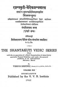 Shantkuti Vaedikgranthmala by विश्वबन्धु - Vishvbandhu