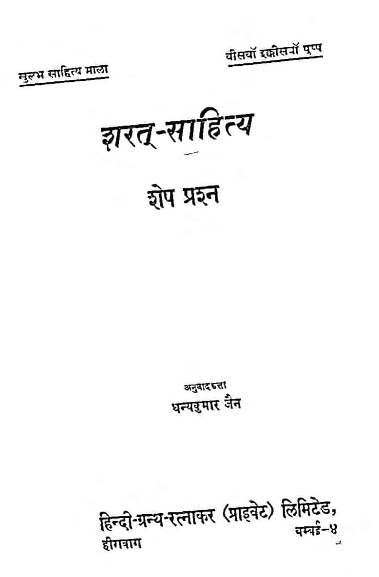 Book Image : शरत् - साहित्य शेप प्रश्न - Sharat Sahity Shep Prashn