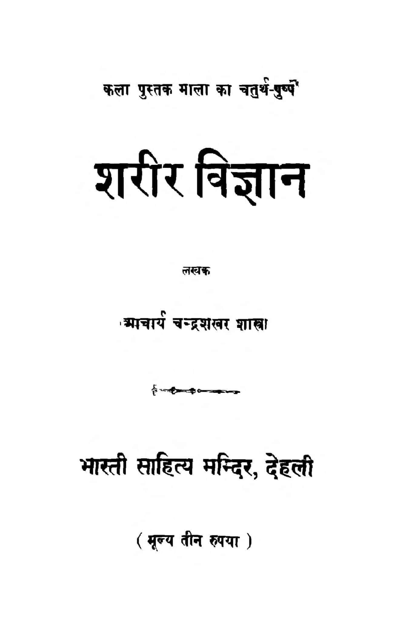 Book Image : शरीर विज्ञान - Sharir Vigyan