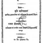 Sharman Sanskriti Aur Kala by मुनि कान्ति सागर - Muni Kanti Sagar