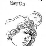 Sharvati Bai by विमल मित्र - Vimal Mitra