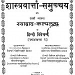 Shastravarta - Samucchay Aur Usaki Syadvad - Kalpalata Ka Hindi Vivechan  by हरिभद्र सूरी - Haribhadra Suri