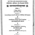 Shastravarttasamucchay Bhag - 4  by श्री यशोविजयजी - Shree Yashovijay ji