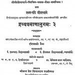 Shat Khandagam Dravya Pramananugam Bhag - 3 by हीरालाल जैन - Heeralal Jain