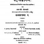 Shatkhandagam Bhag - 2 by हीरालाल जैन - Heeralal Jain