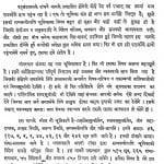 Shatkhandagam Bhag - 5 by हीरालाल जैन - Heeralal Jain