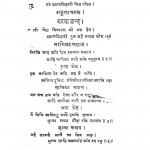 Shayam Bihari Vinod by श्यामबिहारी मिश्र - Shyambihari Mishra