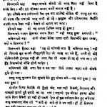 Shesh Prashn by धन्यकुमार जैन - Dhanyakumar Jain