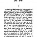 Shesh Prashn by अज्ञात - Unknown