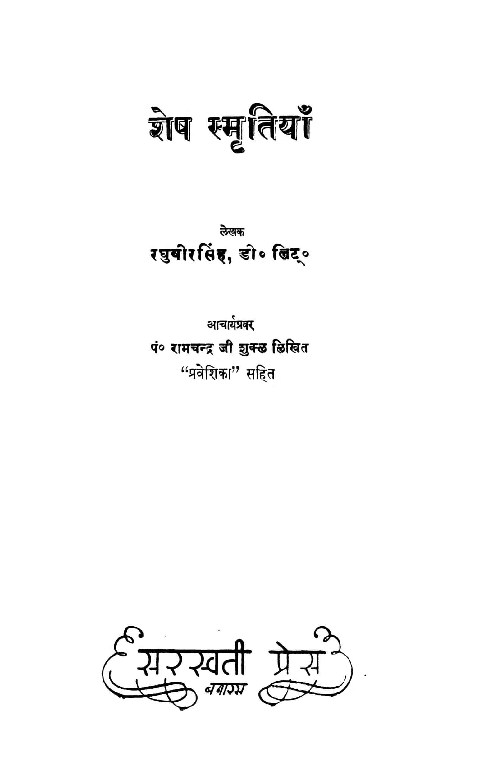 Book Image : शेष स्मृतियाँ - Shesh Smritiyan