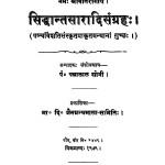 Shidhuantsaradhi Sangra  by पन्नालाल सोनी -Pannalal Soni