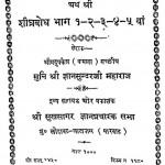 Shighrabodh Bhag - 1 Se 5 by श्री ज्ञानसुन्दरजी - Shree Gyansundarji