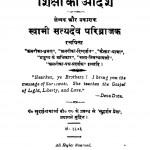 Shiksha Ka Aadarsh by स्वामी सत्यदेव परिब्राजक - Swami Satyadeo Paribrajak