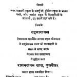 Shiksha- Vidhi by श्रीरुद्र नारायण - Srirudra Narayan