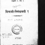 Shivaji Nibandhavali Khand 1  by डॉ पांडुरंग वामन काणे - Dr. Pandurang Vaman Kane