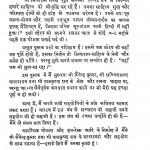 Shiyaram Sharan Gupt by नगेन्द्र - Nagendra