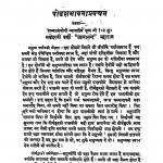 Shodash Bhavana Pravachan by प्रेमचंद्र -Premchandra