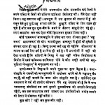 Shok Sabha by हिमांशु श्रीवास्तव - Himanshu Srivastav