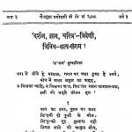Shraman Sanskrati by नेमीचन्द्र जैन - Nemichandra Jain