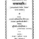 Shravak Pragyapti  by हरिभद्र सूरी - Haribhadra Suri