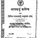 Shravaknum Kartavya Tatha Vividh Stavanadi Samucchy Granth by भीमसिंह माणक - Bheemsingh Manak