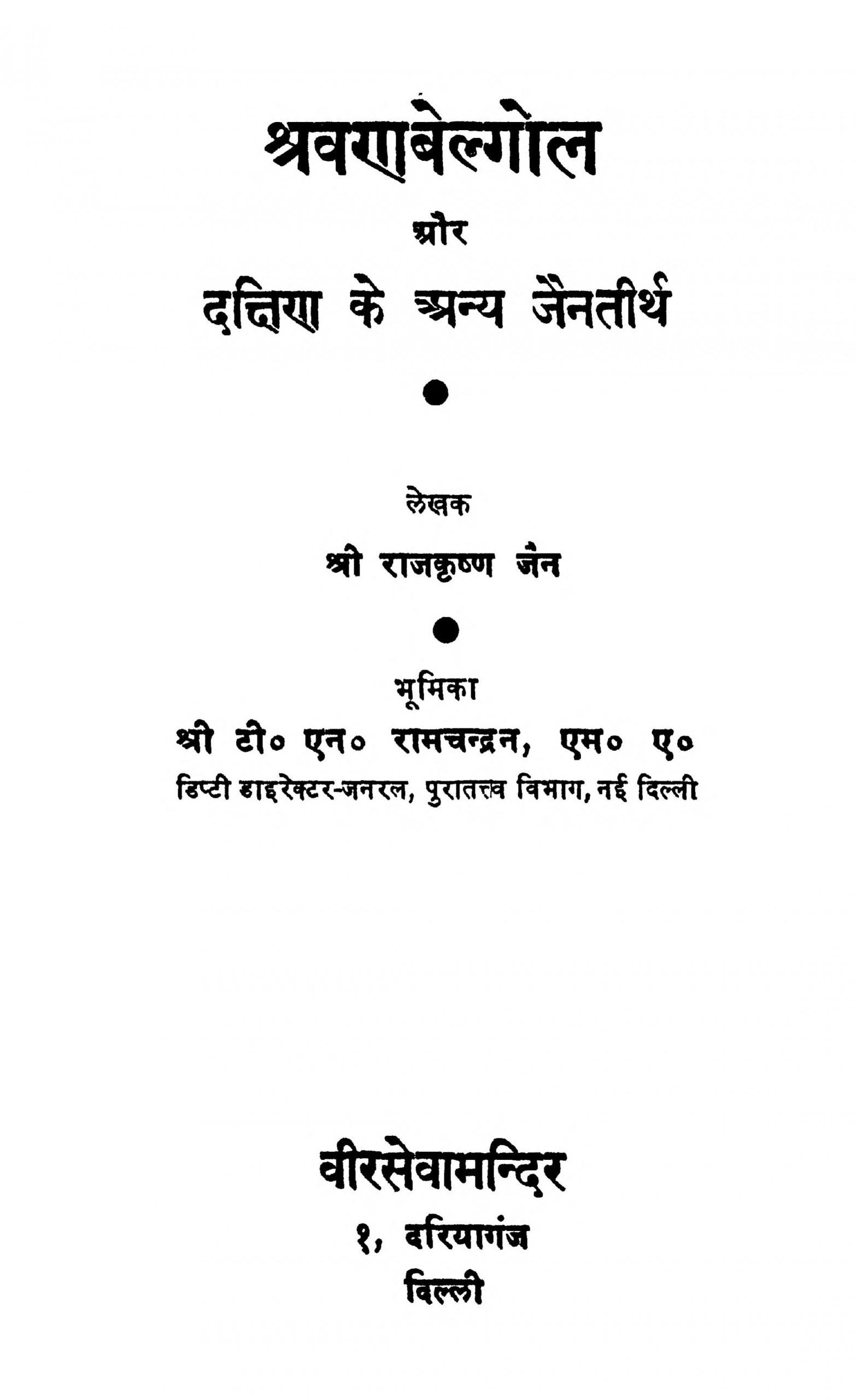 Book Image : श्रवण बेल्गोल और दक्षिण के अन्य जैनतीर्थ - Shravan Belgol Aur Daxin Ke Anya Jainatirth