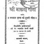 Shree Brahman Geeta by व्यास देव - Vyas Dev
